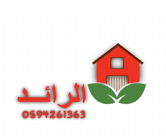 شركة مكافحة حشرات بالرياض | 0594261363